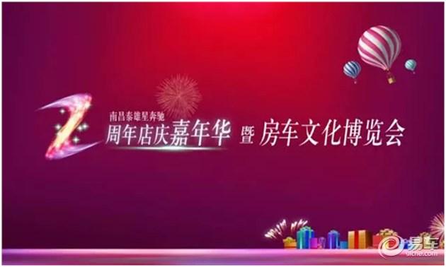 泰雄星奔驰两周年店庆暨房车博览会启幕