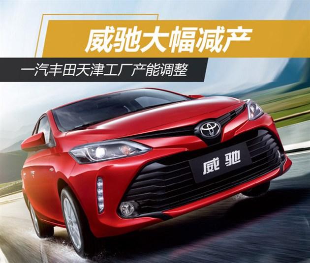 一汽丰田天津工厂产能调整 威驰大幅减产