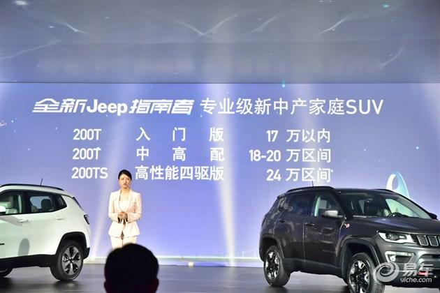 Jeep新指南者预售价公布 17万元内-24万元