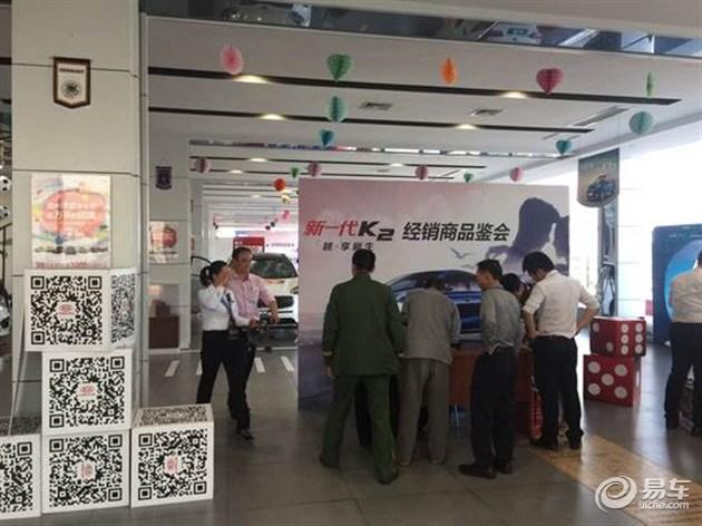 福州新一代K2福州德易起亚4S店圆满上市