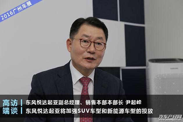 尹起峰:东风悦达起亚将增投SUV和新能源车