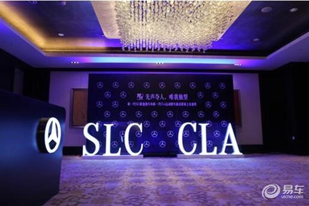 奔驰SLC和新一代CLA运动轿车南京联袂上市