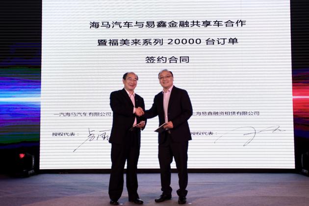 海马汽车与易鑫金融达成20000台战略合作
