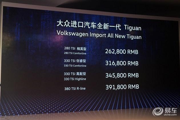 进口大众Tiguan上市 售26.28万-39.18万元