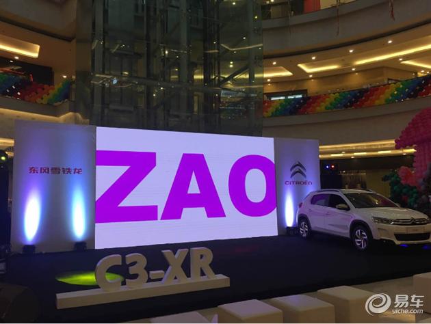 东风雪铁龙C3-XR2017款福建区域躁动上市