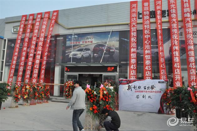 沧州首家比速汽车4S店 沧州恒泰正式开业
