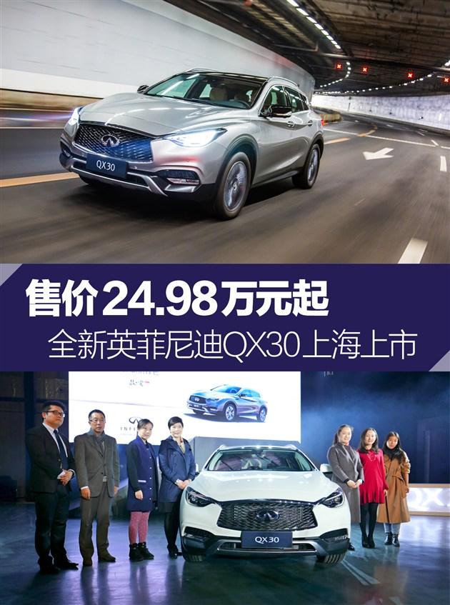唯敢 纵情锋芒 全新英菲尼迪QX30上海上市