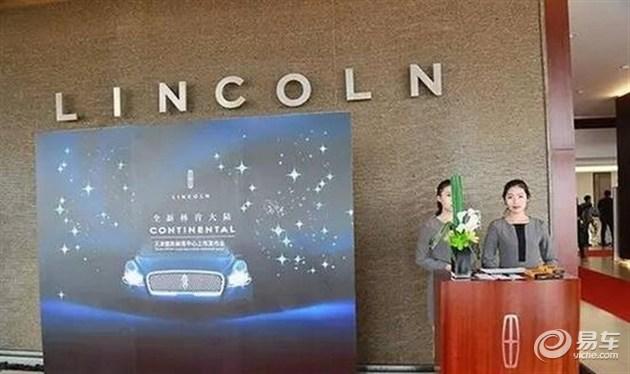 全新林肯大陆Continental于天津区上市