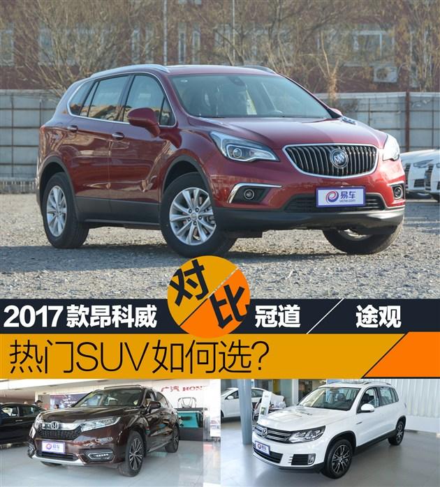 2017款昂科威对比冠道/途观 热门SUV选谁?