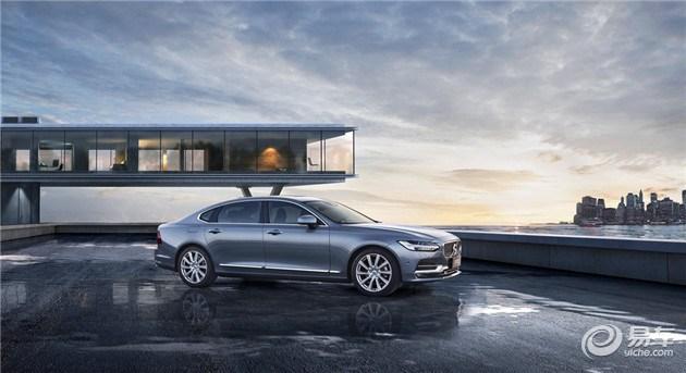 沃尔沃全新S90轿车中国上市 36.98万元起