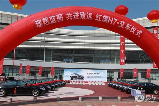 福建锦荣建设集团单位 红旗H7交车仪式