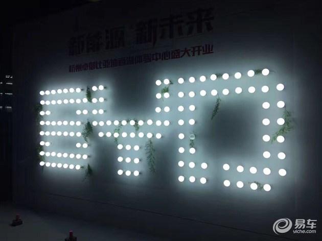杭州卓御比亚迪西湖体验中心店开业