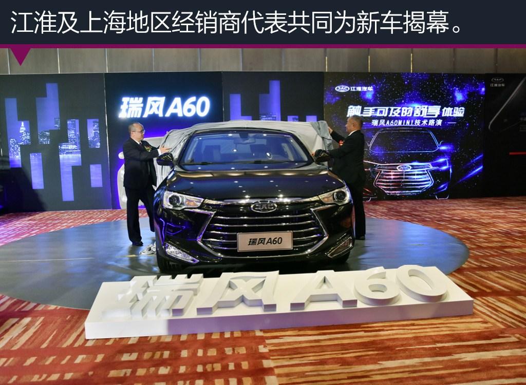 江淮瑞风A60上海上市售13.95万-17.95万