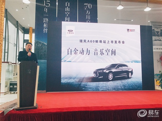江淮汽车瑞风A60蚌埠地区上市发布会落幕