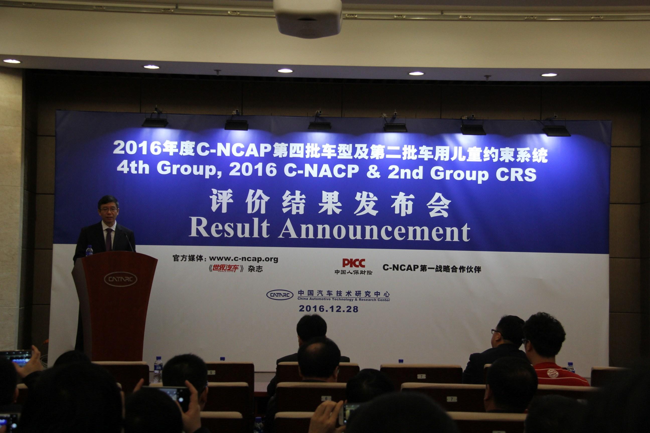 2016年度第四批C-NCAP评价车型结果发布