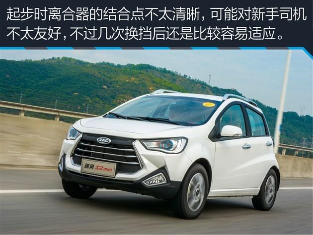江淮瑞风S2 mini评测 最新瑞风S2 mini车型详解高清图片