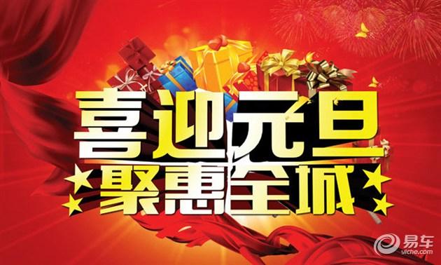 12月31日-1月2日驰骏众泰汽车会展车展