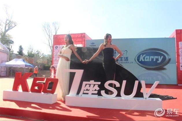 7座SUV开瑞K60曲靖快乐上市 5.88万元起售