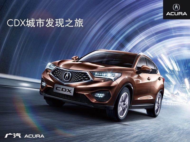广汽Acura CDX城市发现之旅无锡站开启
