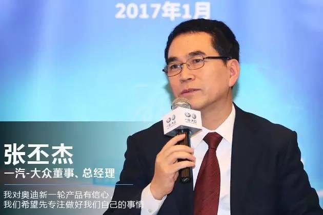 张丕杰:挑战200万 一汽大众2017专注长远
