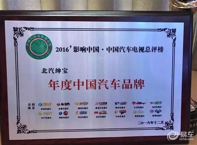 北汽绅宝荣获中国汽车电视总评榜两项大奖