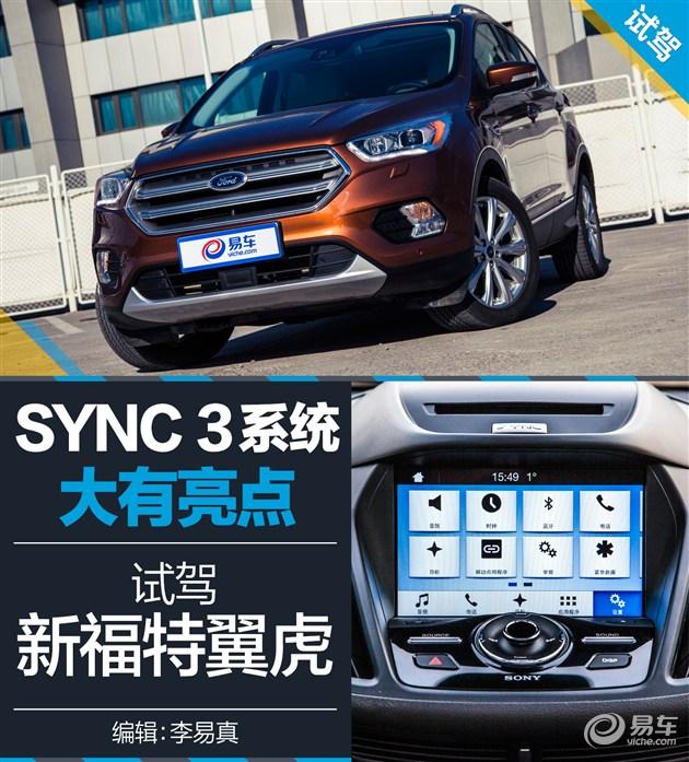 SYNC 3系统大有亮点 试驾新福特翼虎