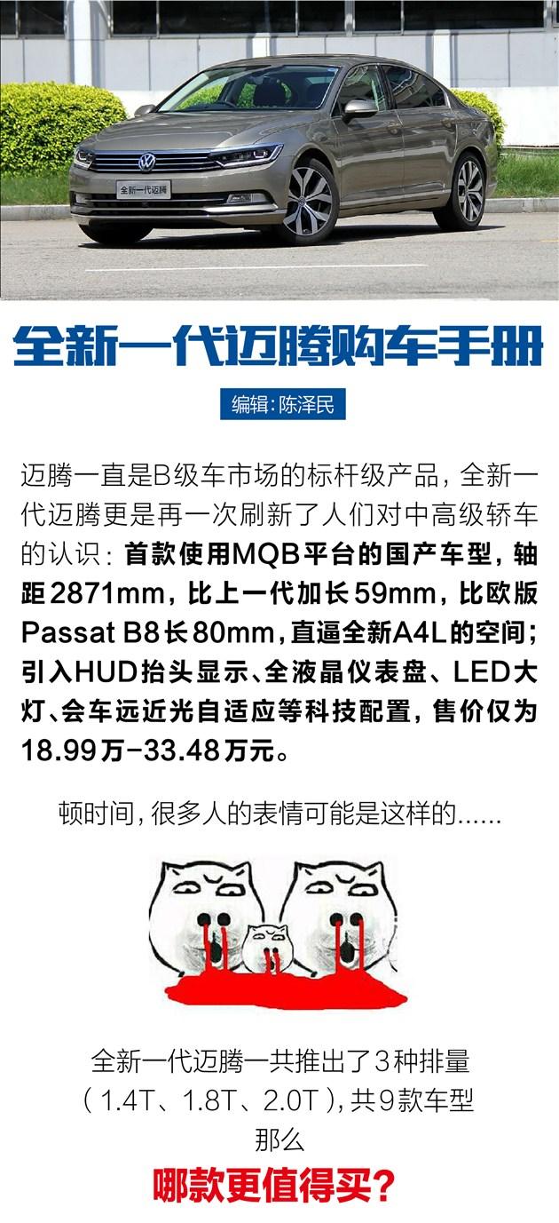 全新一代迈腾购车手册 推荐330TSI豪华型