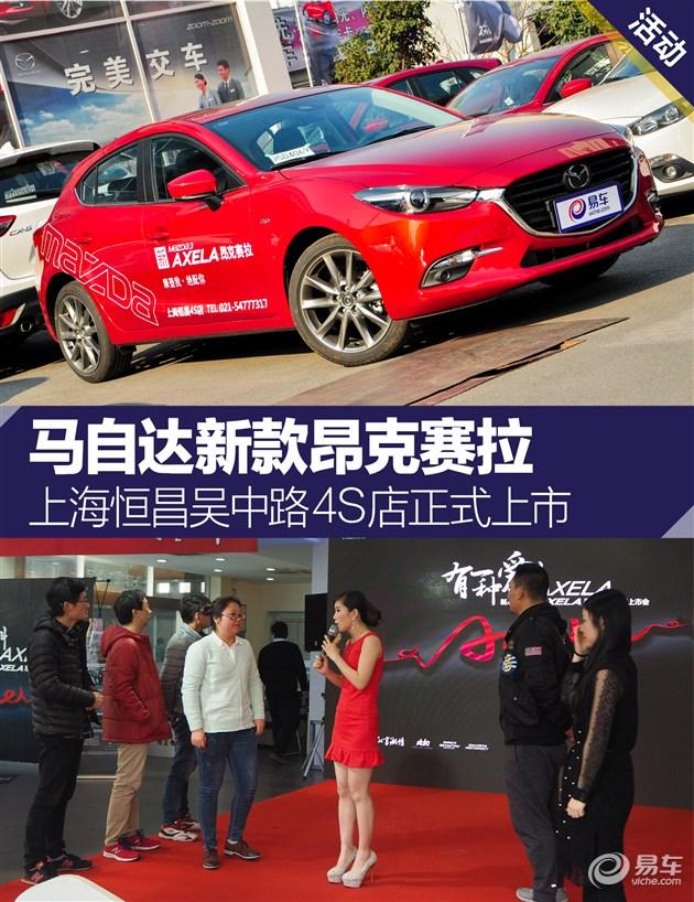 马自达新昂克赛拉上海恒昌4S店上市会