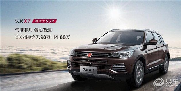 汉腾X7¥7.98万起售   新店试营业倒计时