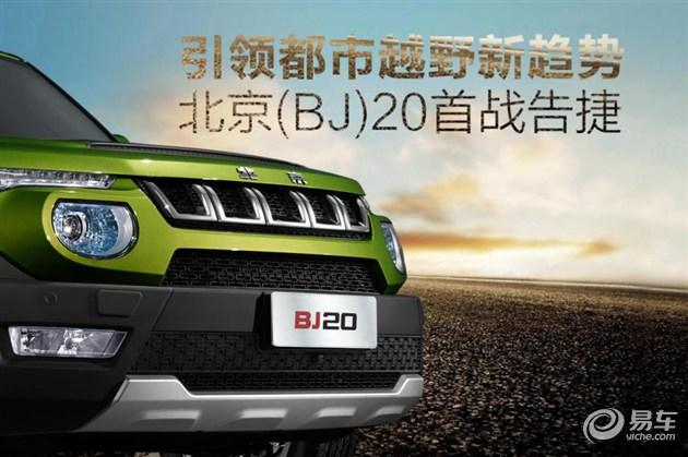 引领都市越野新趋势  北京BJ20首战告捷