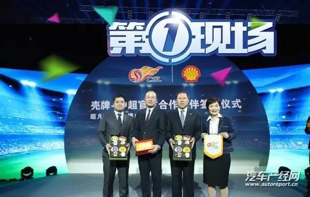 壳牌携手中超 为车加油也为中国足球加油