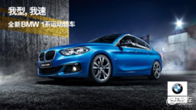 中山合宝全新BMW 1系运动轿车动感来袭