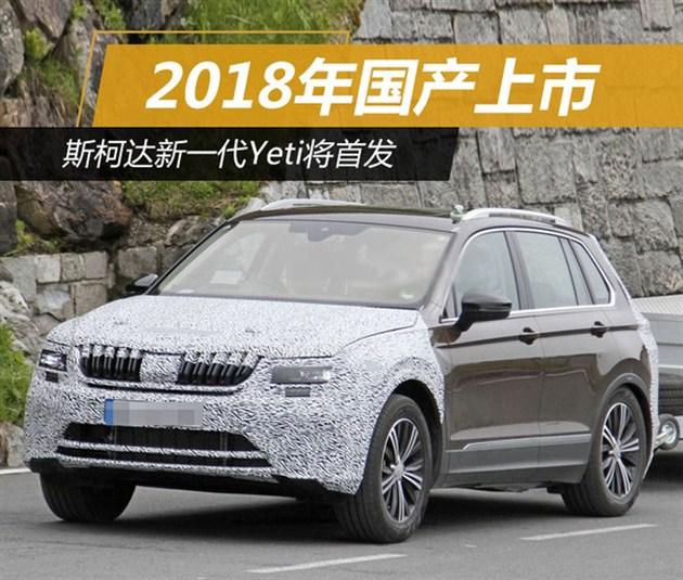 斯柯达新一代Yeti将首发 2018年国产上市