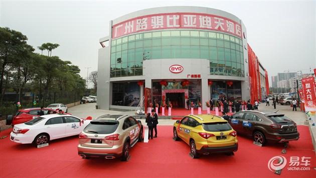 广州路骐比亚迪天河店开业盛典圆满成功