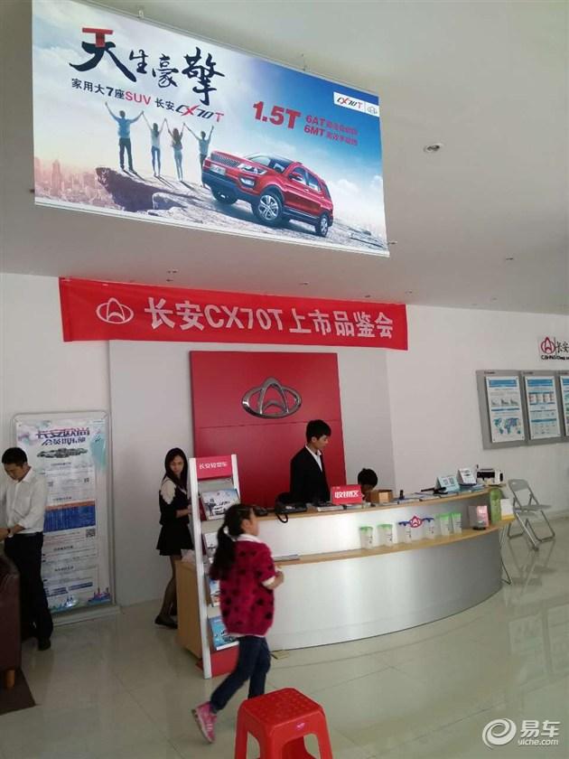 天生豪擎 长安CX70泉州品鉴会圆满落幕高清图片