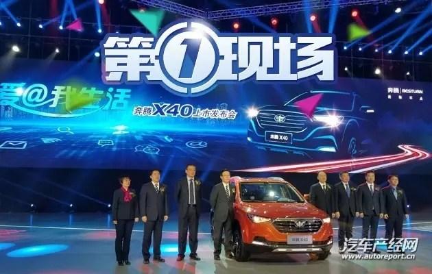 奔腾X40上市 一汽轿车挑战互联网造车