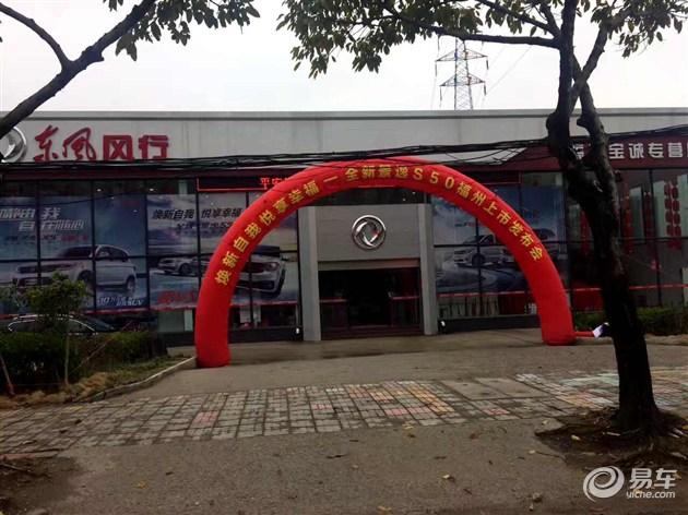 风行2.0时代全新景逸S50精彩上市—福州站