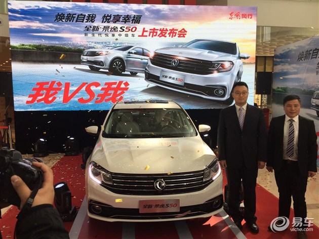 焕新自我 悦享幸福  全新景逸S50南京区域领潮上市