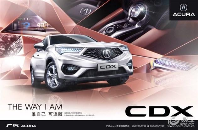 """风十里不如""""礼  广汽Acura CDX全系0息购"""
