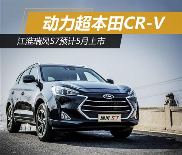 江淮瑞风S7预计5月上市 动力超本田CR-V