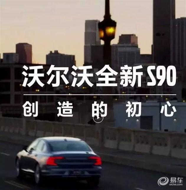 全球首创130KM\H自动驾驶沃尔沃S90 36.98万