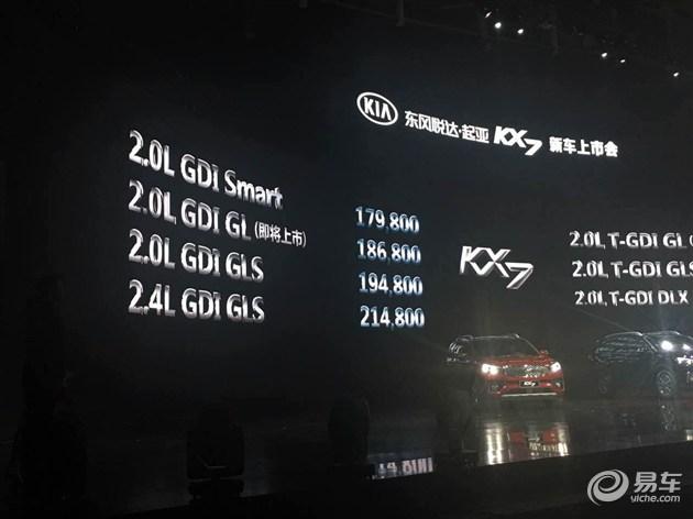 起亚KX7正式上市 售17.98万-24.48万元