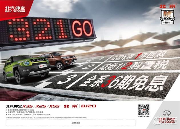 """史上最强特惠来袭北汽绅宝喊你""""321GO"""