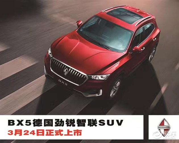 温州宝沃汽车BX5尊享预售政策倒计时