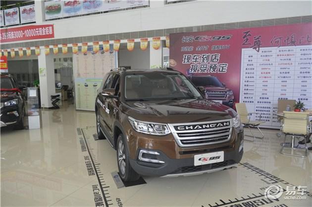 长安高性能全尺寸旗舰SUV—长安CS95到店实拍