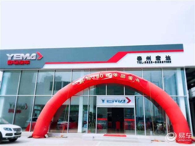 野马T80泰州宏达新车品鉴会获得圆满成功