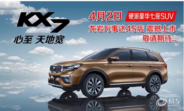 龙门万事达 4月2日KX7上市品鉴会暨团购会