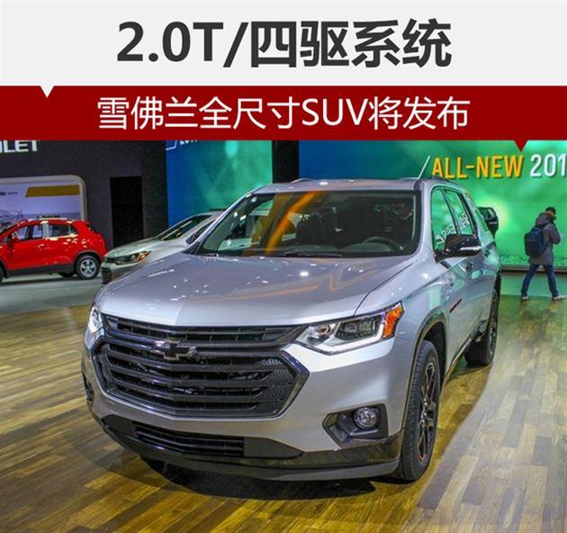 雪佛兰全尺寸SUV将发布 2.0T/四驱系统