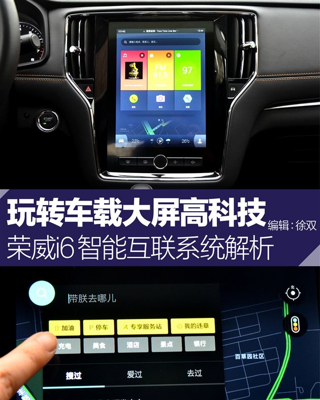 玩转车载大屏高科技 荣威i6,我们走!