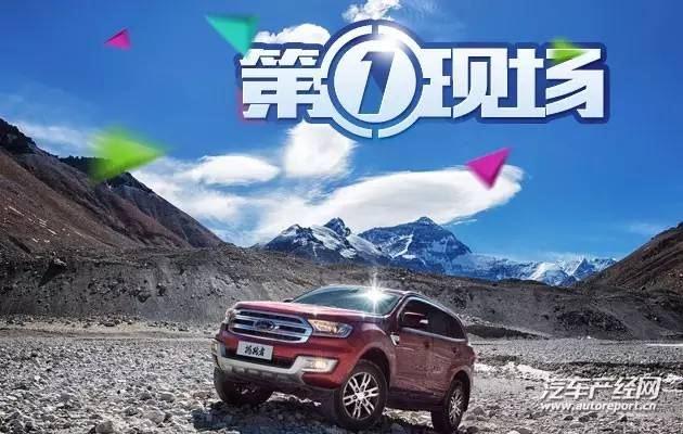 江铃李小军:福特撼路者向主流品牌强势跃进